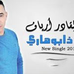Abdelkader-Ariaf-2016