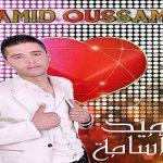 Hamid Oussama 2016 - Youdfayi Rkhouf