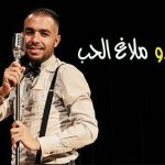 Khalido 2016 - Malagh El Houb