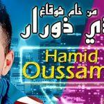 hamid-oussama-2016-minkham-choqagh-di-dourar